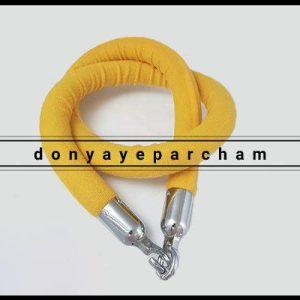 طناب راهبند سوسیسی