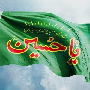 پرچم محرم