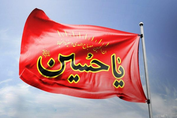 پرچم یا حسین