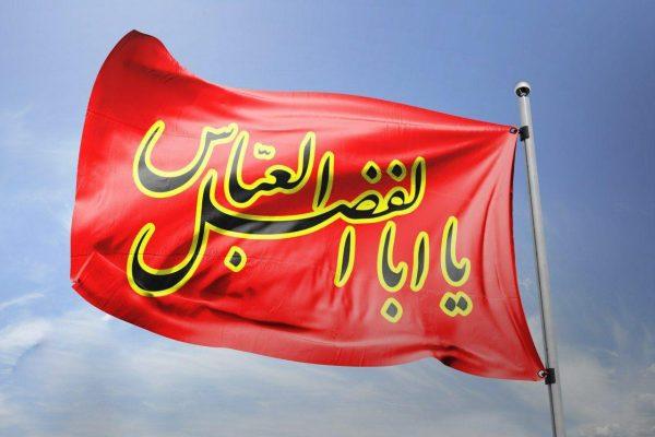 پرچم یا ابوالفضل