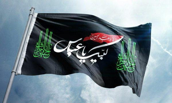 پرچم لبیک یا عباس