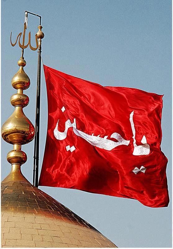 خرید پرچم امام حسین